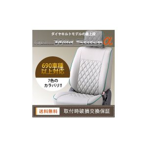 MRワゴン [H24/5-H28/3][MF33S] ワイルドステッチアルファ ライトグレー シートカバー|zenrin-ds