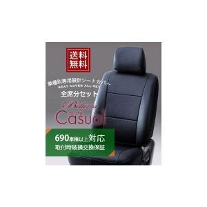 ラパン [H24/5-H27/5][HE22S] カジュアル ブラック シートカバー