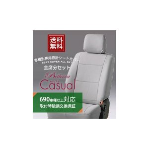ラパン [H24/5-H27/5][HE22S] カジュアル ライトグレー シートカバー