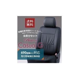 ラパン [H14/9-H16/9][HE21S] カジュアルG ブラック シートカバー