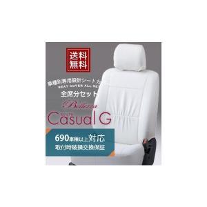 ラパン [H14/9-H16/9][HE21S] カジュアルG ホワイト シートカバー