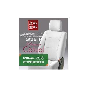 ラパン [H14/9-H16/9][HE21S] カジュアル ホワイト シートカバー
