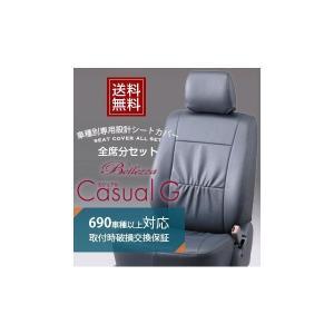 ラパン [H14/1-H15/8][HE21S] カジュアルG グレー シートカバー
