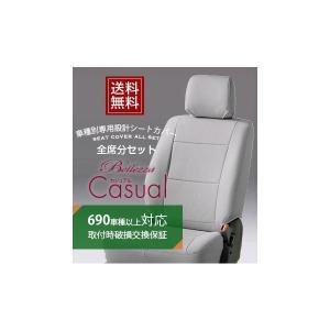 ラパン [H14/1-H15/8][HE21S] カジュアル ライトグレー シートカバー