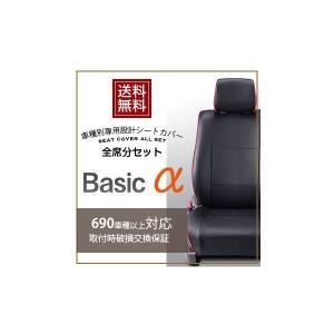 86 [H24/4-][ZN6] ベーシックアルファ ブラックxレッド シートカバー|zenrin-ds