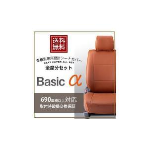 86 [H24/4-][ZN6] ベーシックアルファ ココアxオレンジ シートカバー|zenrin-ds