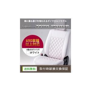 86 [H24/4-][ZN6] ワイルドステッチ ホワイトxレッド シートカバー|zenrin-ds