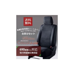 アルファード [H27/2-][AGH30W / AGH35W] カジュアルエスライン ブラック シートカバー|zenrin-ds