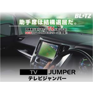 BLITZ TVジャンパー 標準装備/メーカーop 切替タイプ TOYOTA アルファードハイブリッド ATH20W H23.11-H27.1 TST30テレビキット 送料無料|zenrin-ds