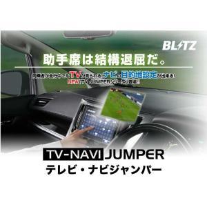 BLITZ TVナビジャンパー 標準装備/メーカーop 切替タイプ MAZDA CX-5 KEEFW,KE2FW,KE2AW,KE5FW,KE5AW H27.1- NCA10テレビナビキット 送料無料 zenrin-ds