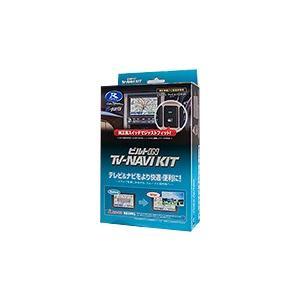 データシステム テレビナビキット ビルトインタイプ TTN-90B-A(トヨタ アルファード ヴェルファイア 30系/ヴォクシー ノア エスクァイア80系/ハリアー 60系)|zenrin-ds