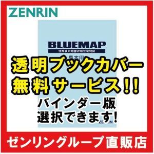 ゼンリン土地情報地図 ブルーマップ II東京都 府中市 発行年月201802 13206040J|zenrin-ds