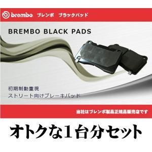 Brembo ブレンボ ブレーキパッド1台分セット ブラック JAGUAR/DAIMLER X TYPE 型式J51YA J51YB 年式04/09〜 品番P24 060-24 063|zenrin-ds