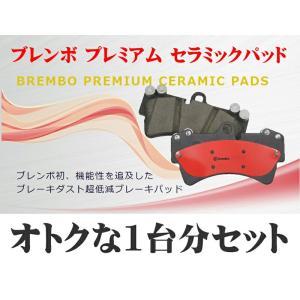 Brembo ブレンボ ブレーキパッド1台分セット セラミック MITSUBISHI ランサーエボリューション 型式CZ4A 年式07/10〜 品番P09 004-P54 052N|zenrin-ds