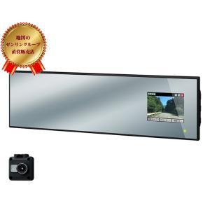 セルスタードライブレコーダー CSD-630FH 日本製3年保証 駐車監視 GPS 2.4インチ液晶 HDR 270mmミラータイプ zenrin-ds