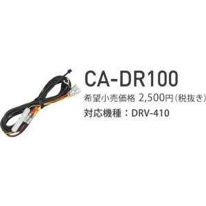 ケンウッド 電源コード(スタンダードドライブレコーダー DRV-410用) CA-DR100 4975514055722|zenrin-ds