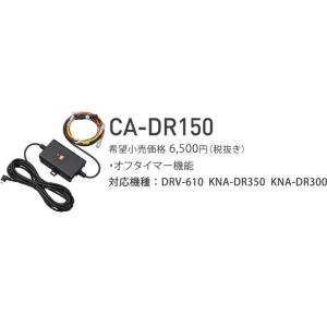 ケンウッド 電源コード(スタンダードドライブレコーダーDRV-610,KNA-DR300,KNA-DR350用) CA-DR150 4975514055807 zenrin-ds