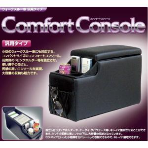 伊藤製作所 コンフォート コンソールボックス 汎用タイプ ブラック CC-12|zenrin-ds