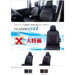 Clazzio/クラッツィオシートカバー Cool ラクティス H23/11〜 定員:5 ET-1080|zenrin-ds