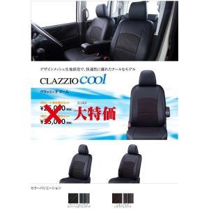 Clazzio/クラッツィオシートカバー Cool エスティマ ハイブリッド H28/06〜 AHR20W 定員:7 ET-1545|zenrin-ds