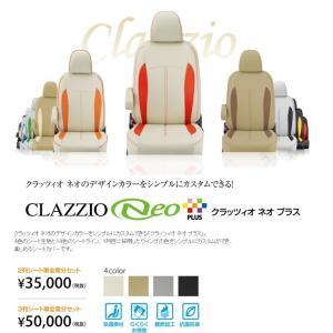 Clazzioシートカバー NEO PLUS クロスビー H29/12〜 MN71S 定員:5 ES-6070|zenrin-ds