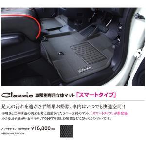 Clazzio車種別専用立体マット スマートタイプ 1台分セット スズキ ハスラー H26/1- MR31S/MR41S MT車不可 定員:4 ES-6040|zenrin-ds