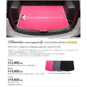 Clazzio/クラッツィオ カスタムフロアマット用 ラゲッジマット(Mサイズ) トヨタ C-HR ...
