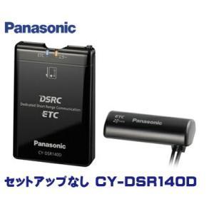 パナソニック DSRC車載器 CY-DSR140D|zenrin-ds
