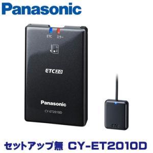 パナソニック(Panasonic) ETC2.0 (DSRC) 車載器 【ナビ連動型】 CY-ET2010D|zenrin-ds