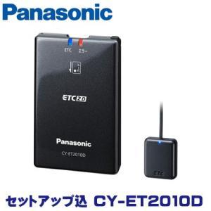 (セットアップ込)パナソニック ETC2.0 (DSRC) 車載器 【ナビ連動型】 CY-ET2010D|zenrin-ds