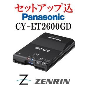 【セットアップ込み】パナソニック ETC2.0車載器 GPS付発話型 アンテナ分離型 CY-ET2600GD|zenrin-ds