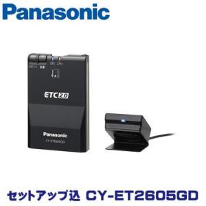 (セットアップ込)パナソニック GPS付ETC2.0 (DSRC) 車載器 【ナビ非連動型】 CY-ET2605GD|zenrin-ds