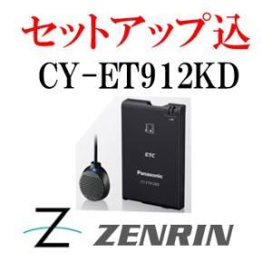 【セットアップ込】Panasonic/パナソニック アンテナ分離型ETC(ブラック) CY-ET912KD|zenrin-ds