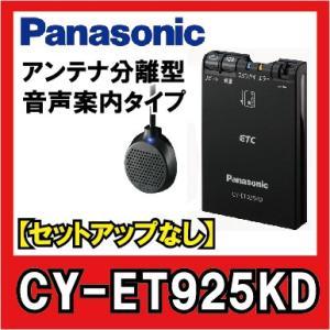 【セットアップなし】Panasonic/パナソニック アンテナ分離型・音声案内タイプ CY-ET925KD(ブラック)四輪車専用/ETC車載器|zenrin-ds