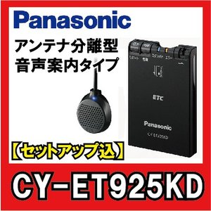 【セットアップ込】Panasonic/パナソニック アンテナ分離型・音声案内タイプ CY-ET925KD(ブラック)四輪車専用/ETC車載器|zenrin-ds