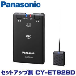 パナソニック(Panasonic) ETC車載器 CY-ET926D|zenrin-ds