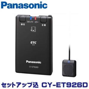 (セットアップ込)パナソニック ETC車載器 CY-ET926D|zenrin-ds