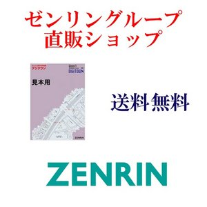 ゼンリン電子住宅地図 デジタウン 広島県 呉市2(音戸・倉橋) 発行年月201601 34202BZ0A