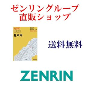 ゼンリン電子住宅地図 デジタウン 神奈川県 相模原市緑区2(城山) 発行年月201609 14151BZ0E