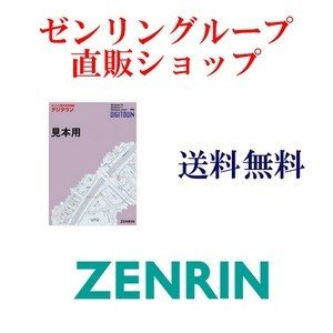 ゼンリン電子住宅地図 デジタウン 三重県 鈴鹿市 発行年月201811 242070Z0Q|zenrin-ds
