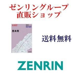 ゼンリン電子住宅地図 デジタウン 徳島県 海部郡海陽町 発行年月201811 363880Z0E