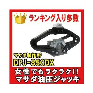 マサダ製作所 シザースジャッキ 油圧パンタジャッキ 対応車種:1500kg以下 DPJ-850DX|zenrin-ds