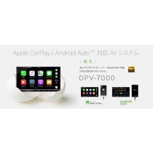 ケンウッド ハイレゾ対応/専用ドライブレコーダー連携 地上デジタルTVチューナー/Bluetooth内蔵DVD/USB/SD AVシステム DPV-7000 zenrin-ds