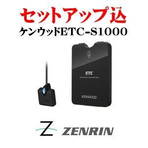 【セットアップ込み】ケンウッド アンテナ分離型ETC車載器 ETC-S1000|zenrin-ds