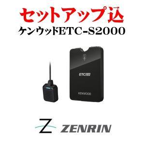 【セットアップ込み】ケンウッド GPS・スピーカー内蔵アンテナ分離型 ETC2.0車載器 ETC-S2000|zenrin-ds