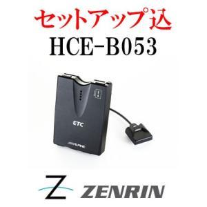 【セットアップ込み】ALPINE/アルパイン アルパインナビ用ETCユニット(接続ケーブル付属・別売金具でビルトイン対応) HCE-B053|zenrin-ds