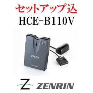【セットアップ込み】ALPINE/アルパイン ETC2.0(DSRC)車載器(アンテナ分離型)ビルトイン対応 HCE-B110V|zenrin-ds