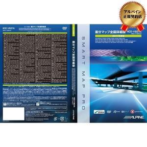 アルパイン(ALPINE) HDDカーナビ用(X088/X08シリーズ) 2017年度版 地図データ更新ディスク HCE-V607A 4958043170074|zenrin-ds