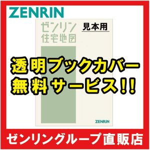 ゼンリン住宅地図 B4判 島根県 益田市2(美都・匹見) 発行年月201612 32204B10E|zenrin-ds