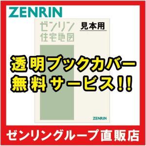 ゼンリン住宅地図 B4判 埼玉県 東松山市 発行年月2017...